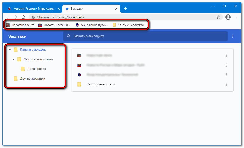 Закладки в Chrome Google Chrome