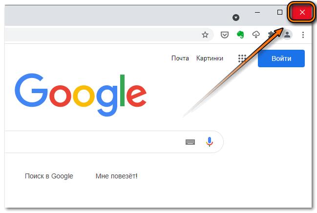 Закрытие браузера Гугл Хром