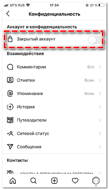Закрытый аккаунт