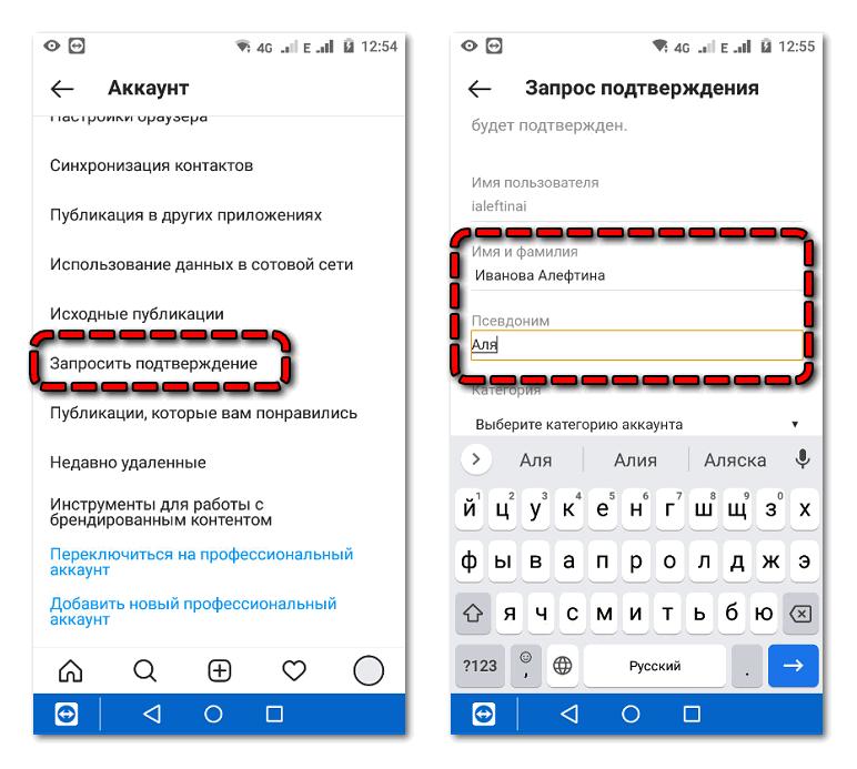 Запрос подтверждения и заполнение полей Instagram