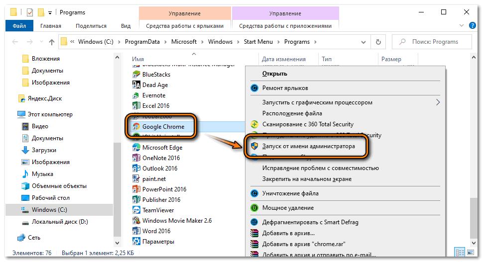 Запуск Google Chrome от имени администратора