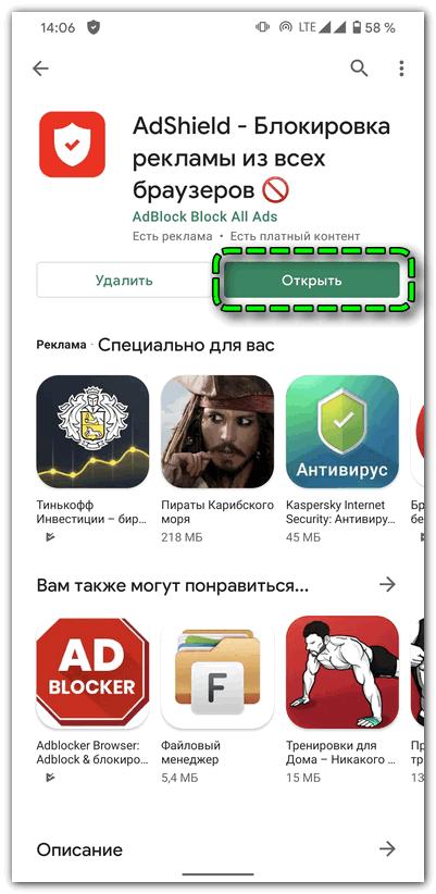 AdShield — Блокировка рекламы из всех браузеров