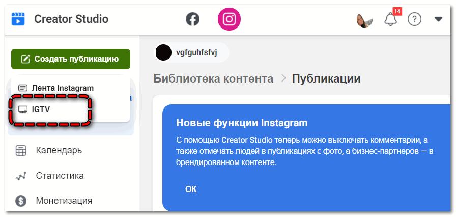 Facebook Creator создать IGTV
