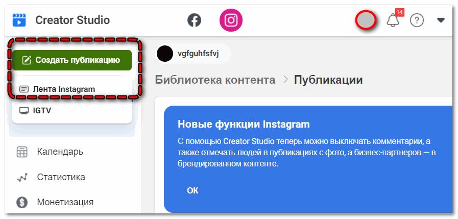 Facebook Creator создать пост