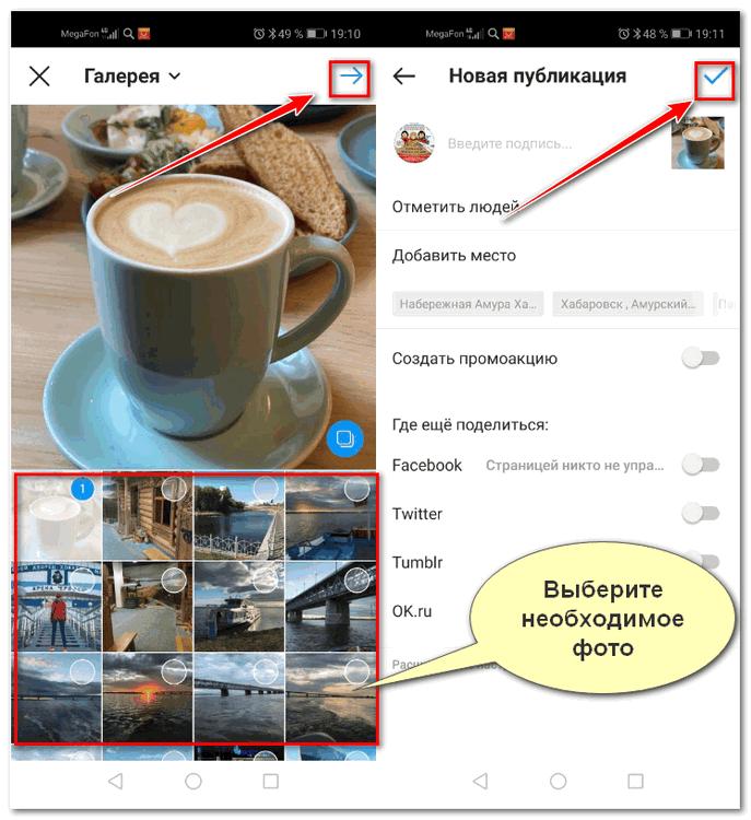 как загрузить фото с телефона инстаграм 7
