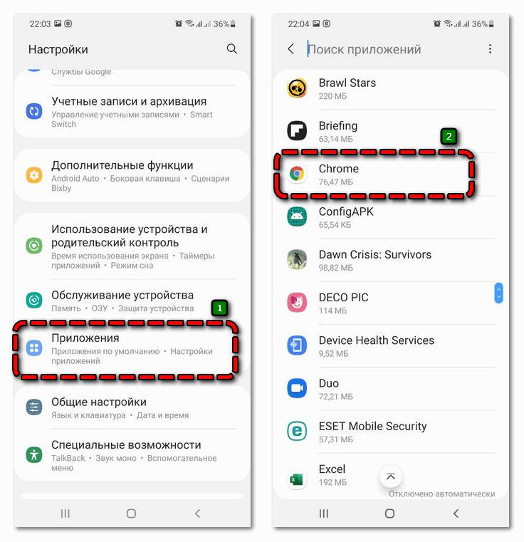 меню Приложения в ОС Андроид