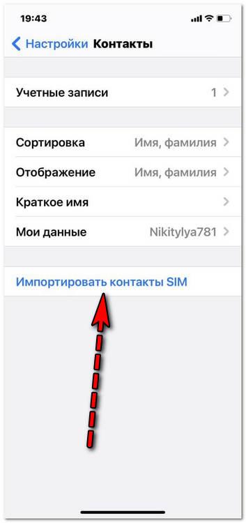 нажать на «Импорт с SIM»