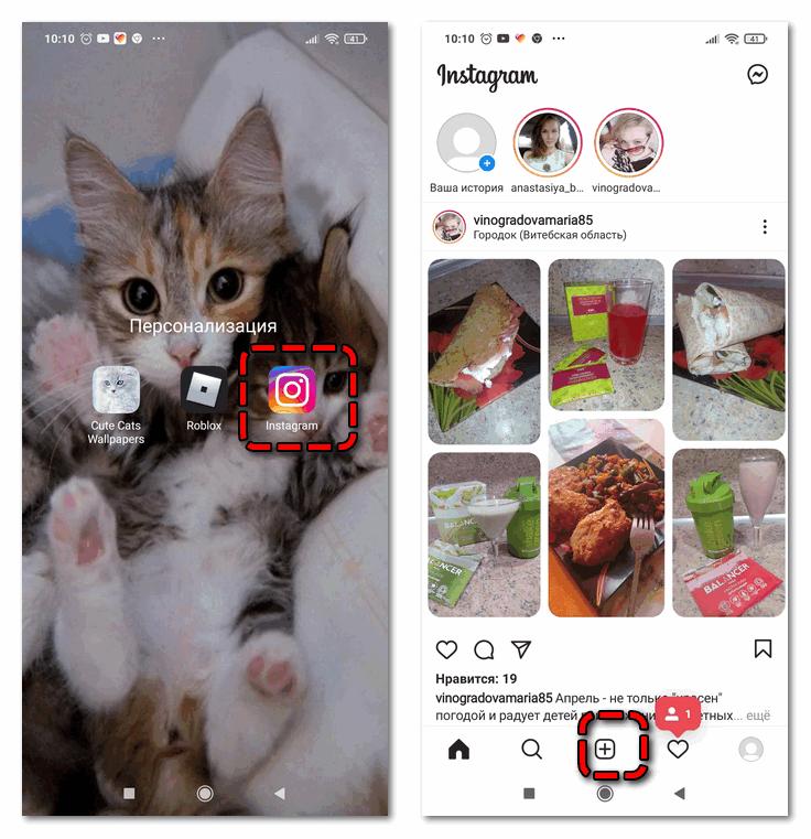 открытие соц сети Инстаграм