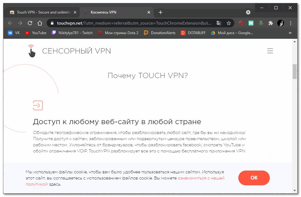 плюсы Touch VPN