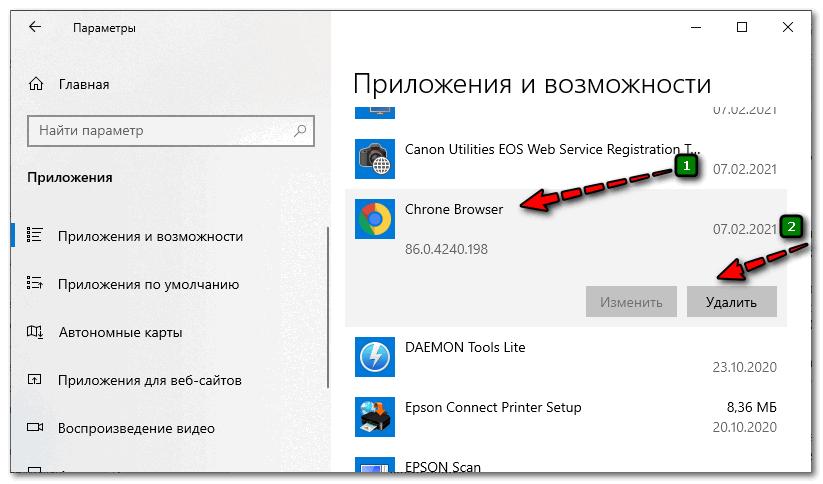 удаление браузера Google Chrome