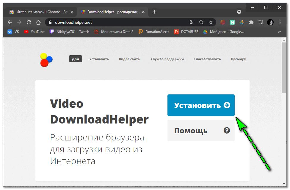 установить DownloadHelper