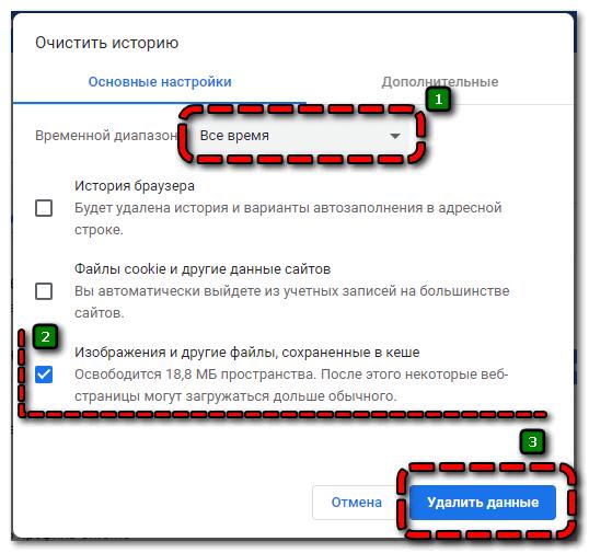 Установка параметров для очистки истории в Google Chrome