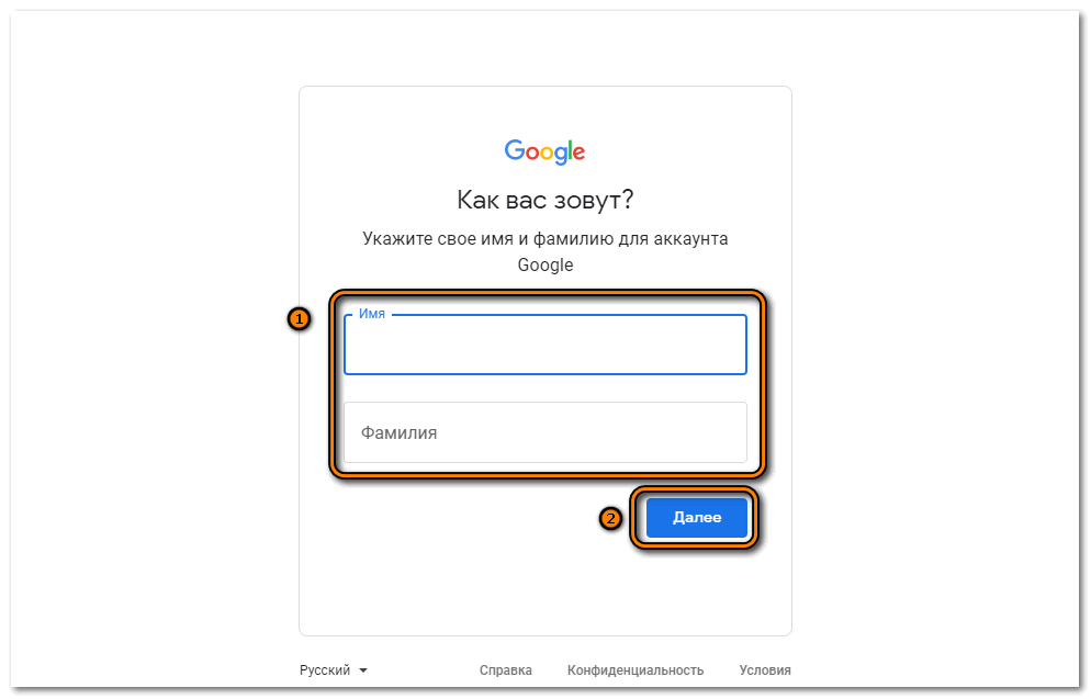 ввод имени и фамилии для восстановления аккаунта гугл