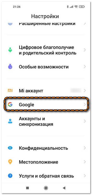 выберите раздел «Google»
