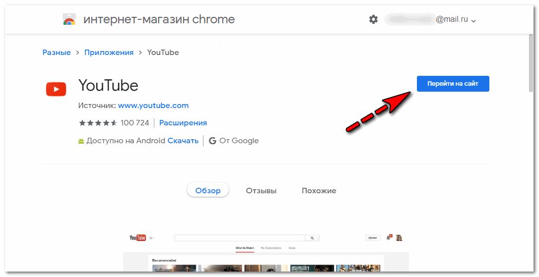 YouTube расширение для Google Chrome