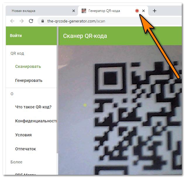Чтение QR кода в браузере Chrome