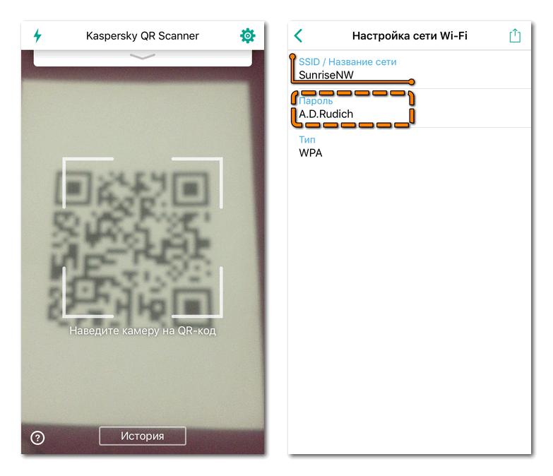 Сканирование QR через Scanner от Касперского