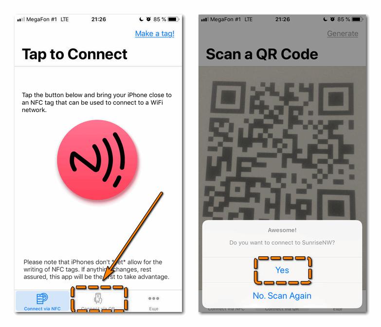 Сканирование QR через T2W для подключения к Wi Fi