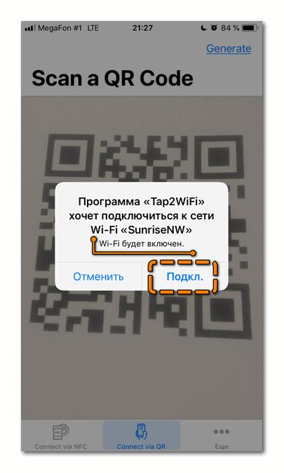 Соглашаемся и подключаемся к Wi Fi через T2W