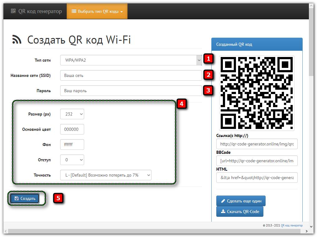 Создать QR код Wi Fi